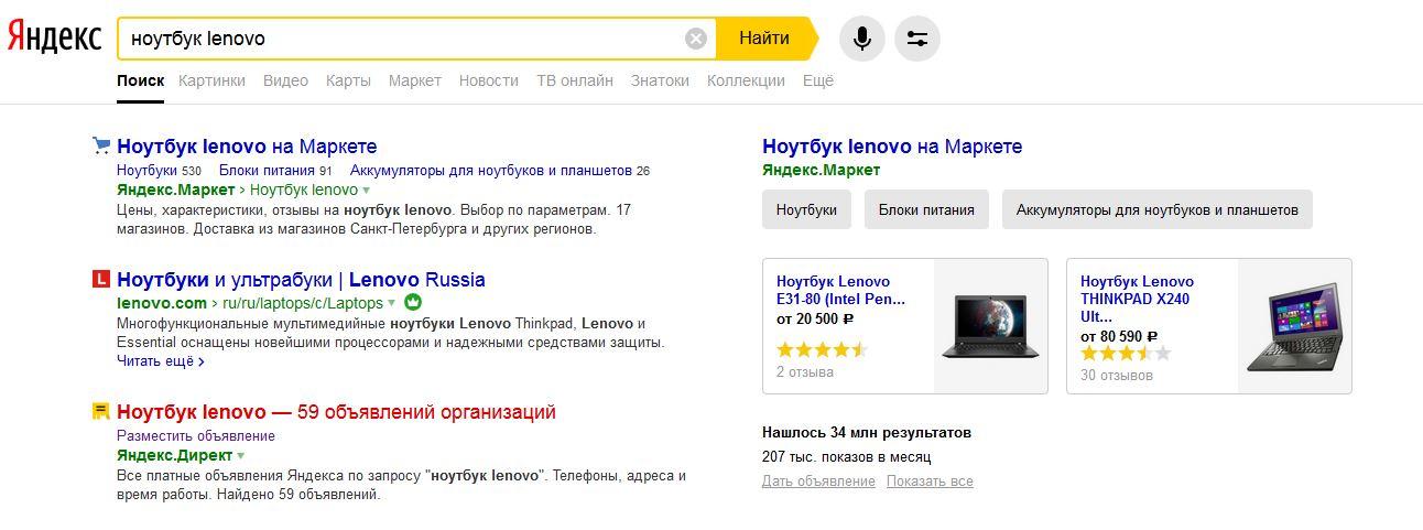 Поиск в яндексе Vorvulev Agency